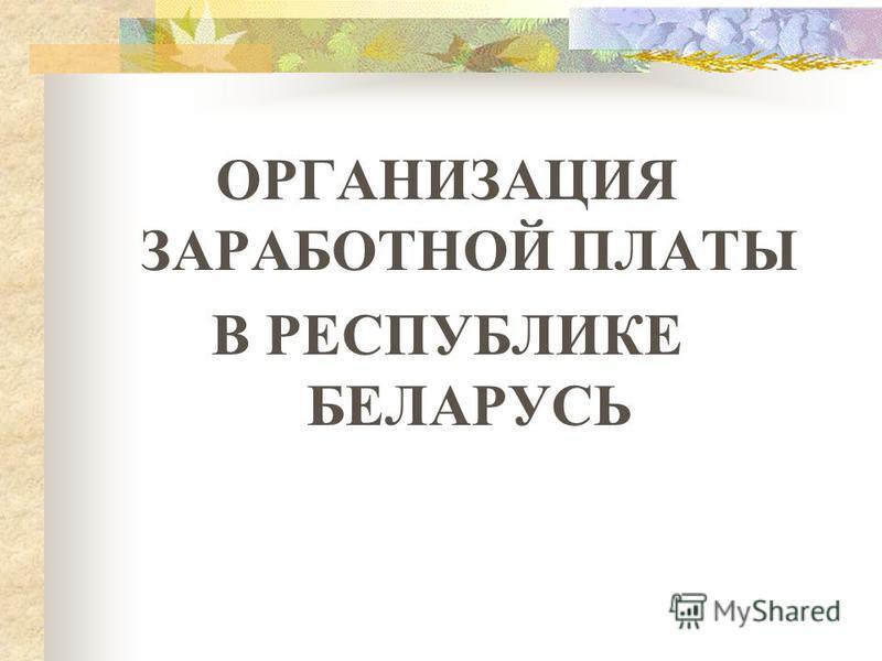 ОРГАНИЗАЦИЯ ЗАРАБОТНОЙ ПЛАТЫ В РЕСПУБЛИКЕ БЕЛАРУСЬ