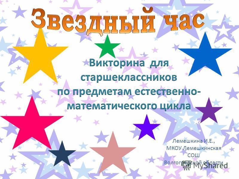 Лемешкина И.Е., МКОУ Лемешкинская СОШ Волгоградской области