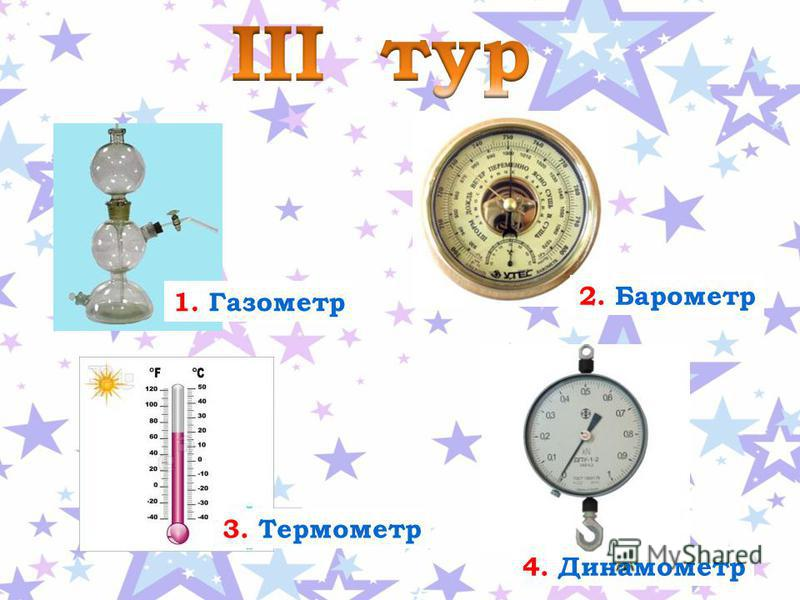 1. Газометр 3. Термометр 4. Динамометр 2. Барометр
