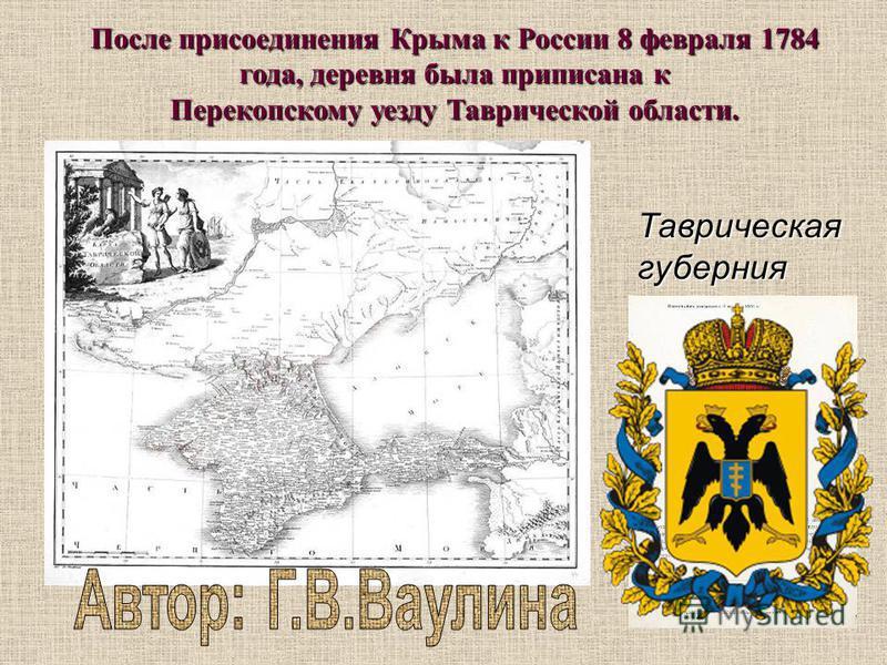 Первое документальное упоминание села встречается в 1784 году, судя по которому, в последний период Крымского ханства Найман входил в Насывский кадылык.