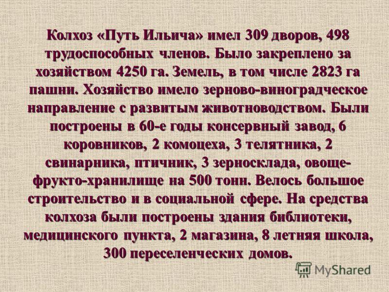 Указом Президиума Верховного Совета РСФСР от 18 мая 1948 года, Аджи Ахмат переименовали в Табачное.