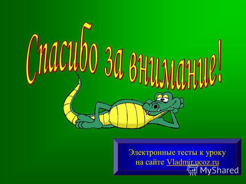 Электронные тесты к уроку на сайте Vladmir.ucoz.ru Vladmir.ucoz.ru