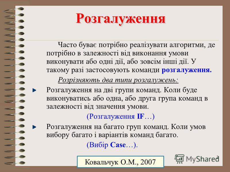 Ковальчук О.М. 20071 КОМАНДИ РОЗГАЛУЖЕННЯ (Turbo Pascal 7.0) КОМАНДИ РОЗГАЛУЖЕННЯ (Turbo Pascal 7.0) Інформатика-11 Тема-4 Ковальчук О.М., 2007