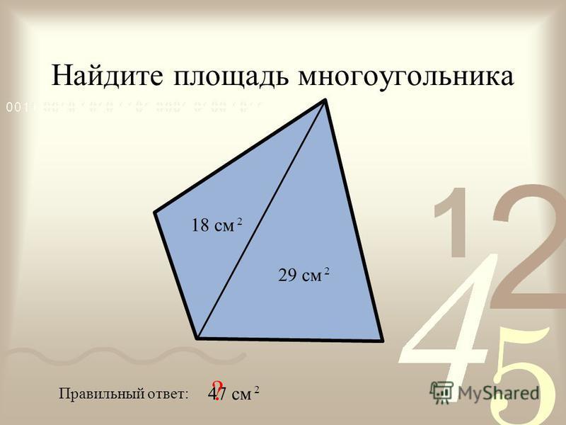 Найдите площадь многоугольника Правильный ответ: 47 см 2 ? 18 см 2 29 см 2