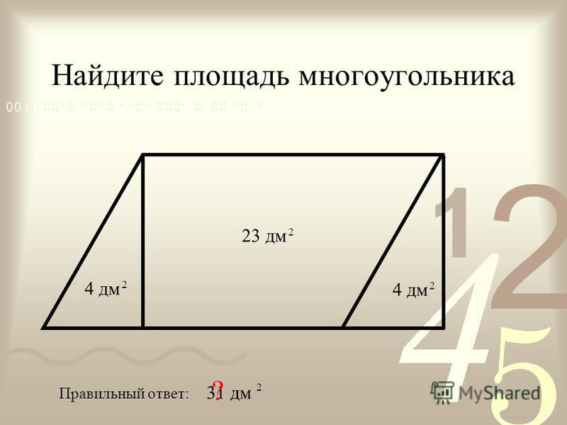 Найдите площадь многоугольника 4 дм 2 2 23 дм 2 Правильный ответ: 31 дм 2 ?