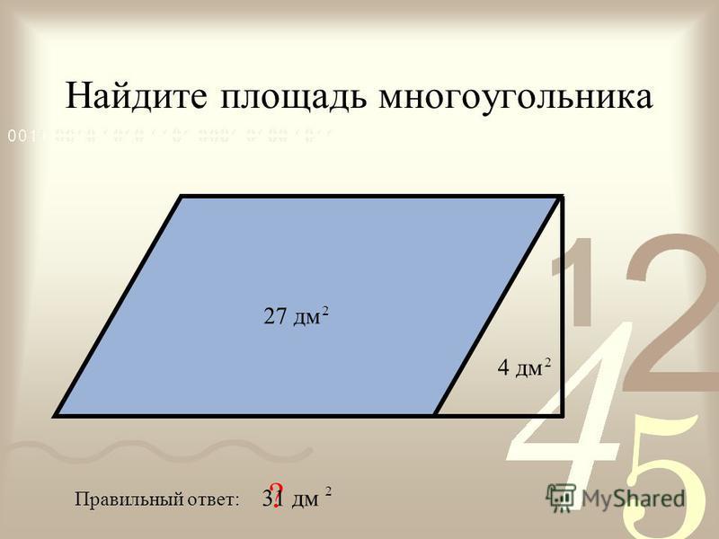 Найдите площадь многоугольника 4 дм 2 27 дм 2 Правильный ответ: ? 31 дм 2