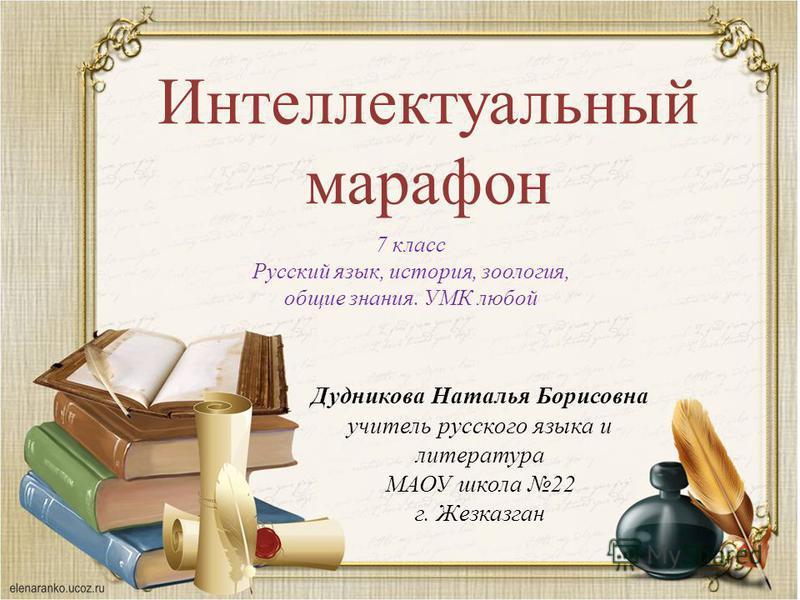 Конкурс марафон по русскому языку