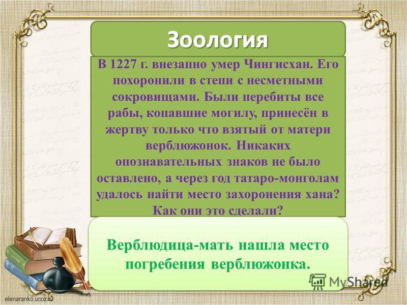 В 1227 г. внезапно умер Чингисхан. Его похоронили в степи с несметными сокровищами. Были перебиты все рабы, копавшие могилу, принесён в жертву только что взятый от матери верблюжонок. Никаких опознавательных знаков не было оставлено, а через год тата