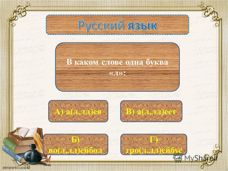 А) а(л,лл)ея Б) во(л,лл)ейбол Г) трио(л.лл)ейбус В) а(л,лл)едет В каком слове одна буква «л»: