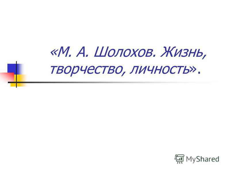 «М. А. Шолохов. Жизнь, творчество, личность».
