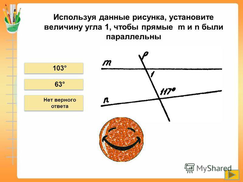 Используя данные рисунка, установите величину угла 1, чтобы прямые m и n были параллельны 63° 103° Нет верного ответа