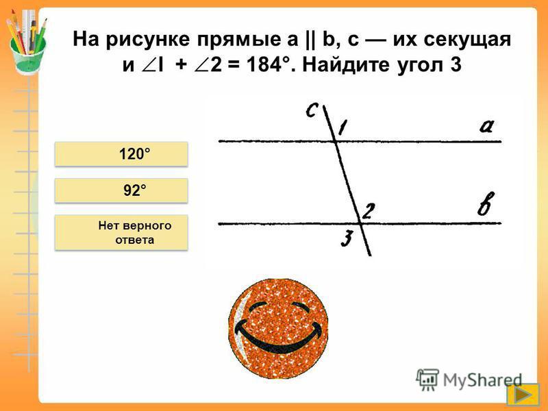 На рисунке прямые а || b, с их секущая и l + 2 = 184°. Найдите угол 3 120° 92° Нет верного ответа
