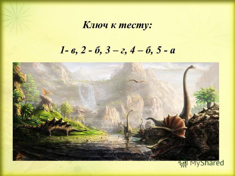 Ключ к тесту: 1- в, 2 - б, 3 – г, 4 – б, 5 - а