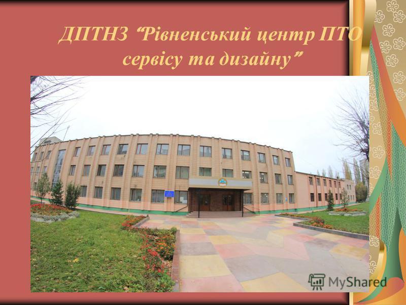 ДПТНЗ Рівненський центр ПТО сервісу та дизайну