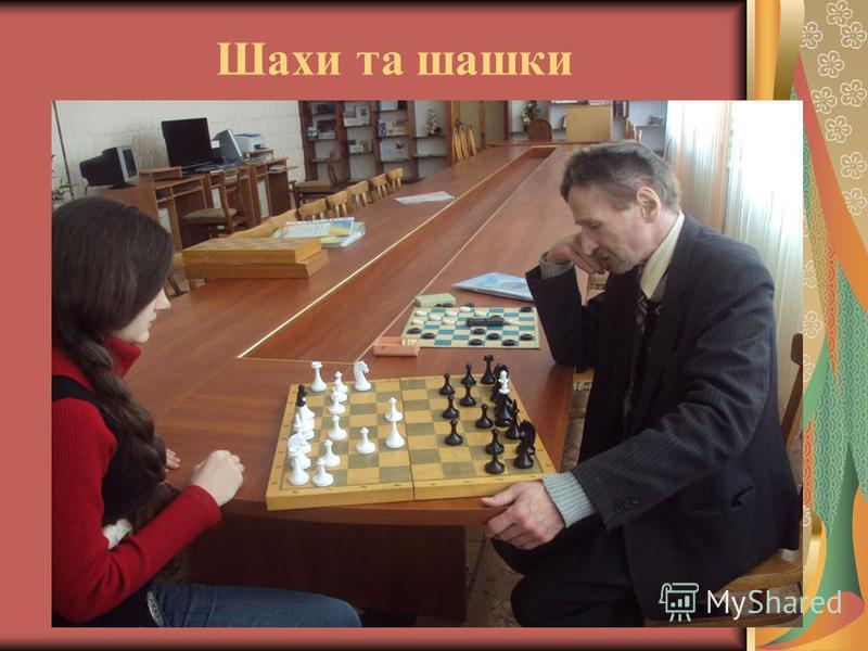 Шахи та шашки