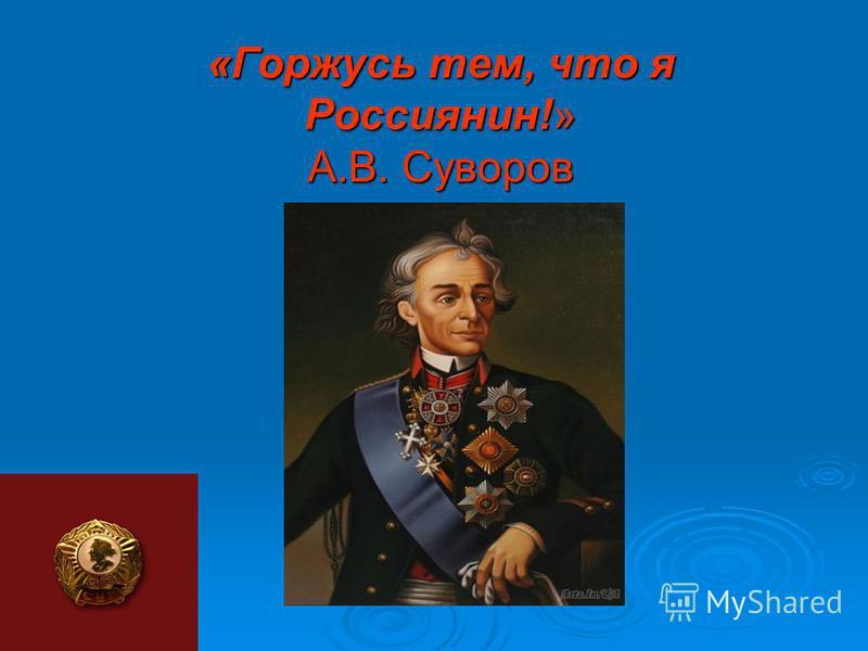 «Горжусь тем, что я Россиянин!» А.В. Суворов