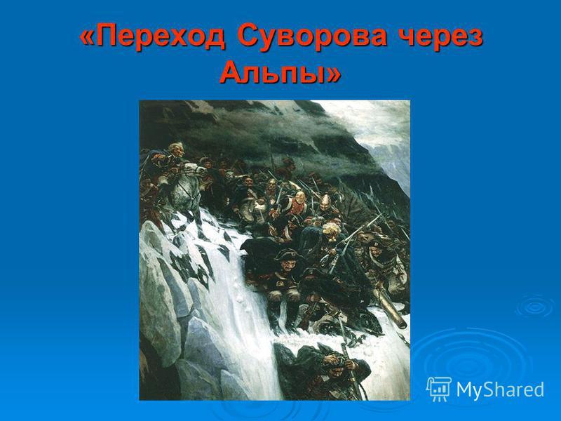 «Переход Суворова через Альпы»