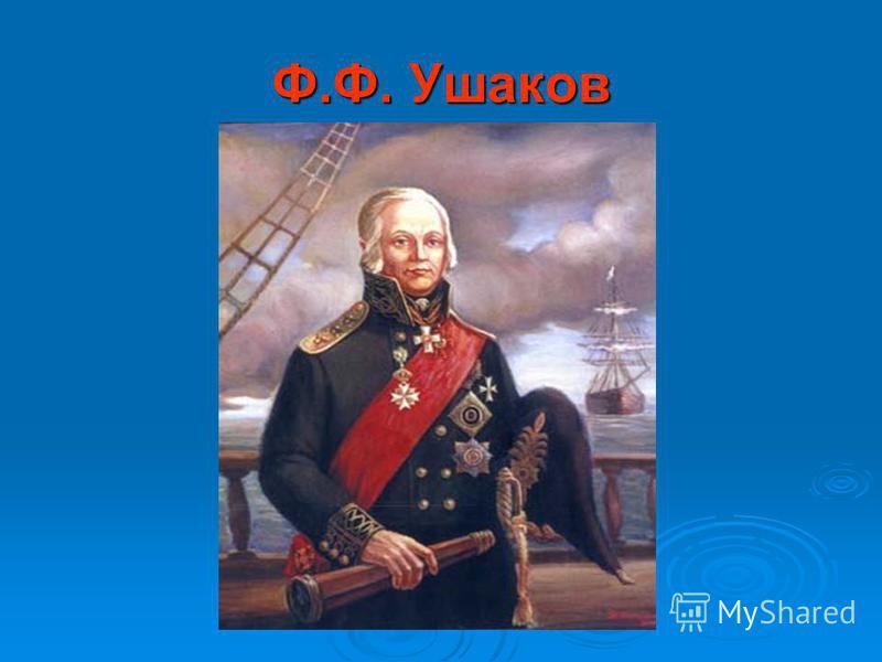 Ф.Ф. Ушаков