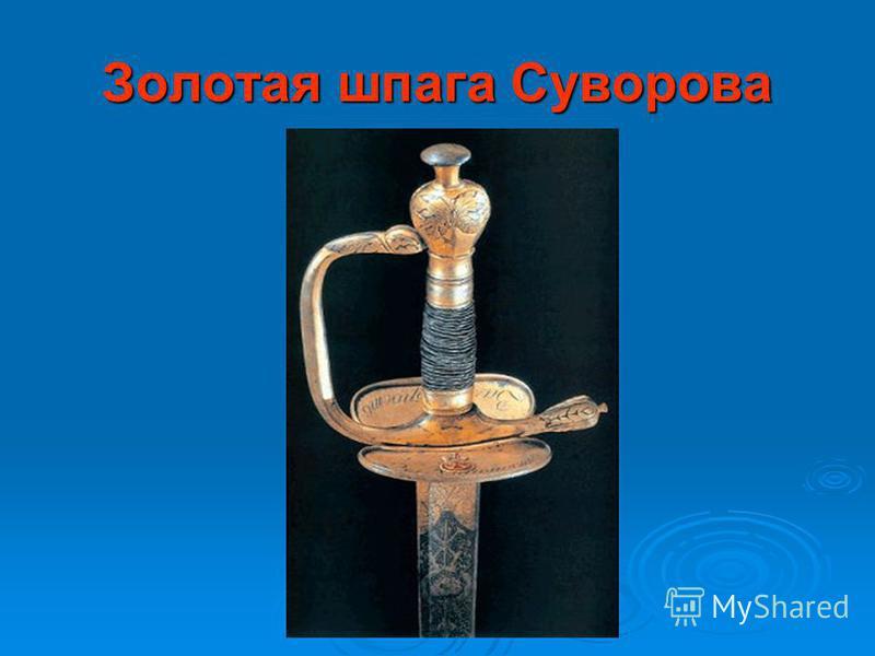 Золотая шпага Суворова