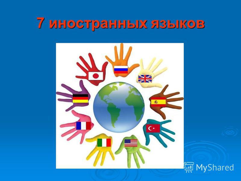 7 иностранных языков