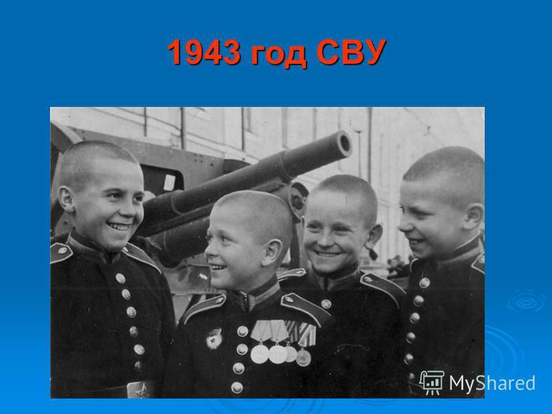 1943 год СВУ