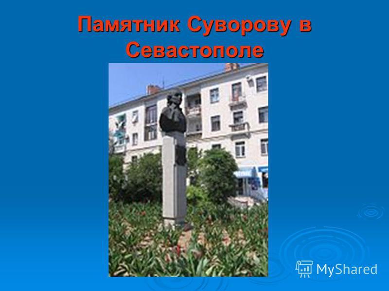 Памятник Суворову в Севастополе
