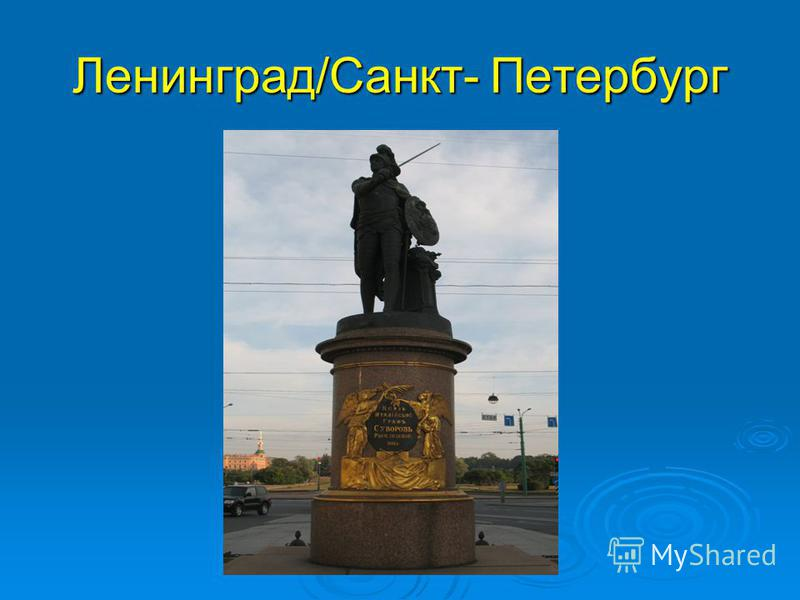 Ленинград/Санкт- Петербург