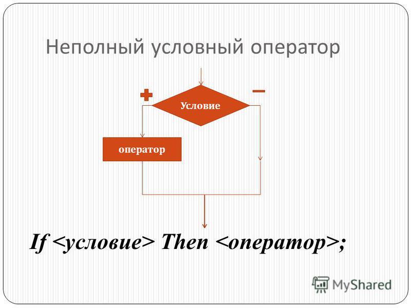 Неполный условный оператор If Then ; Условие оператор
