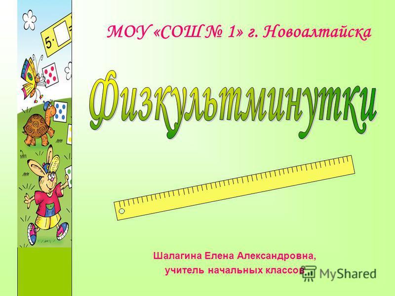 МОУ «СОШ 1» г. Новоалтайска Шалагина Елена Александровна, учитель начальных классов
