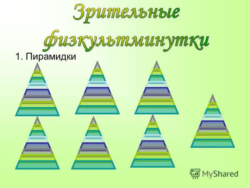 1. Пирамидки