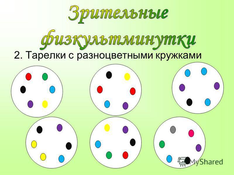 2. Тарелки с разноцветными кружками