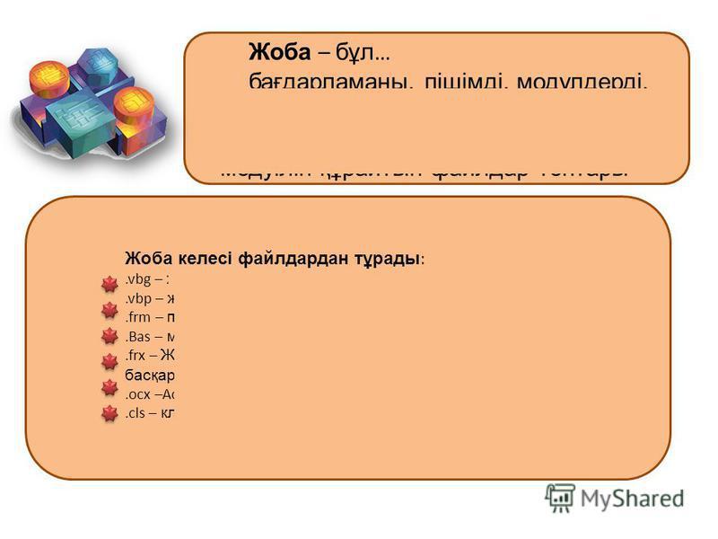 Жоба – бұл … бағдарламаны, пішімді, модулдерді, графиктерді басқару элементтері мен класс модуілін құрайтын файлдар топтары Жоба келесі файлдардан тұрады :.vbg – жобалар тобының файлы.vbp – жоба файлы.frm – пішім файлы.Bas – модуль файлы.frx – Жобада
