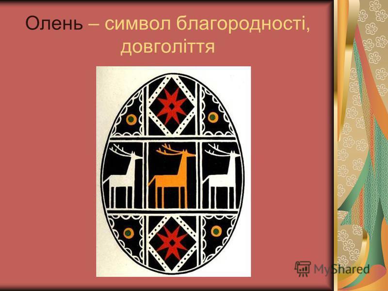 Олень – символ благородності, довголіття