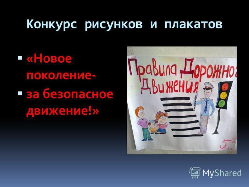 Конкурс рисунков и плакатов «Новое поколение- за безопасное движение!»