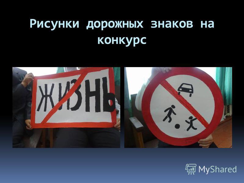 Рисунки дорожных знаков на конкурс