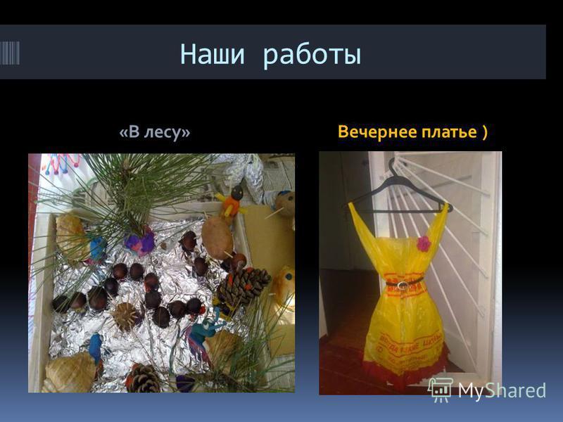 Наши работы «В лесу»Вечернее платье )