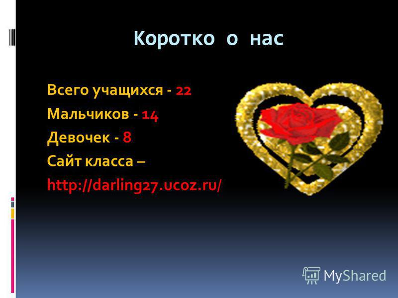 Коротко о нас Всего учащихся - 22 Мальчиков - 14 Девочек - 8 Сайт класса – http://darling27.ucoz.ru/