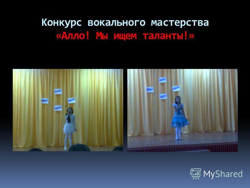 Конкурс вокального мастерства «Алло! Мы ищем таланты!»