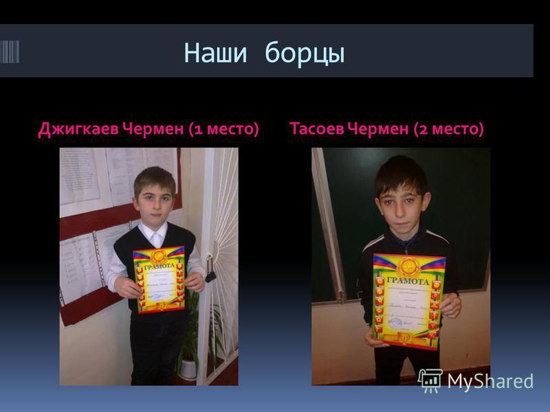 Наши борцы Джигкаев Чермен (1 место)Тасоев Чермен (2 место)