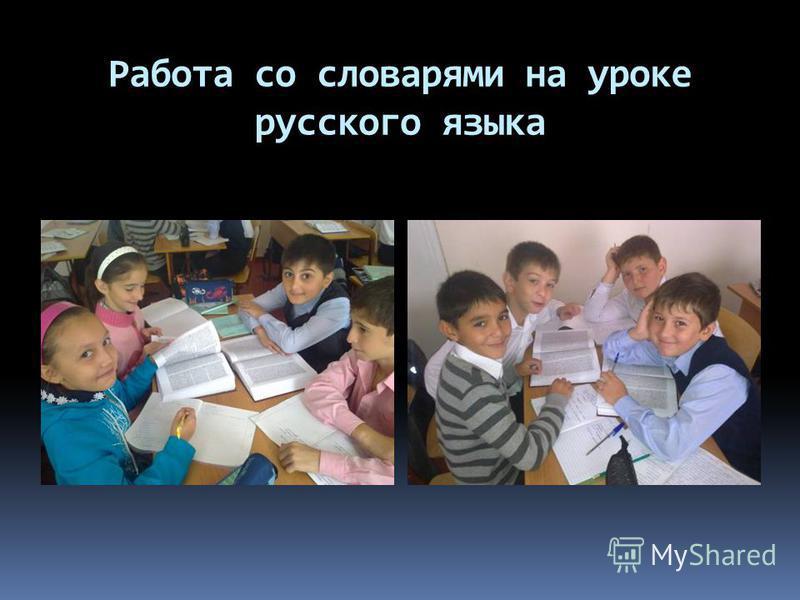 Работа со словарями на уроке русского языка
