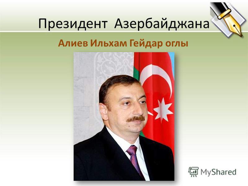 Президент Азербайджана Алиев Ильхам Гейдар оглы