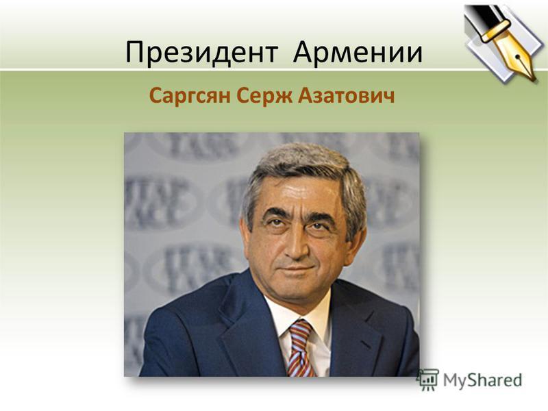 Президент Армении Саргсян Cерж Азатович