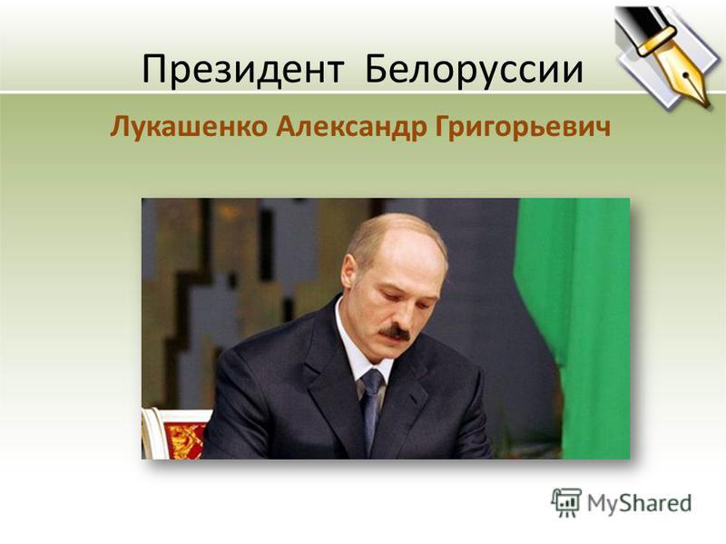 Президент Белоруссии Лукашенко Александр Григорьевич