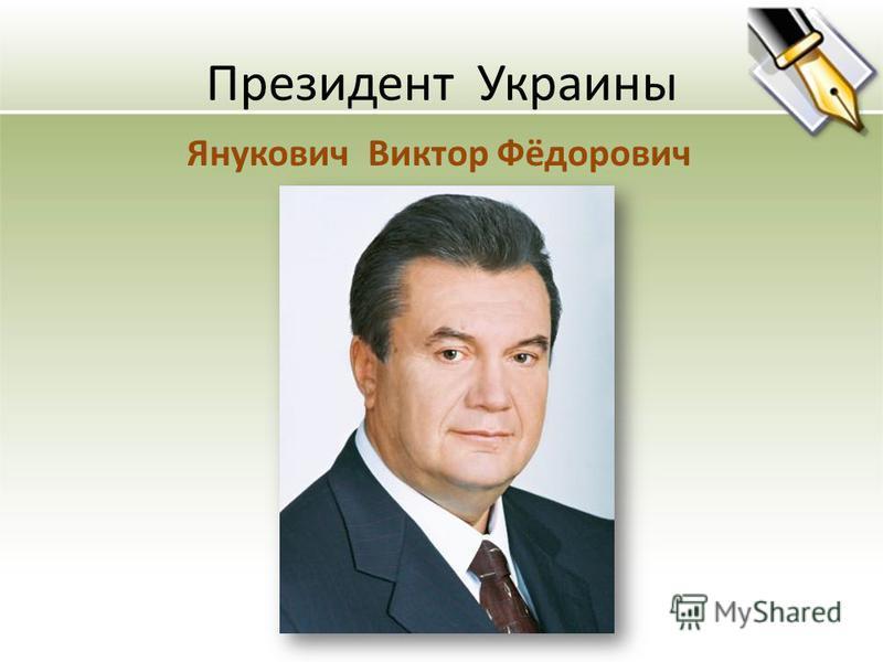 Президент Украины Янукович Виктор Фёдорович