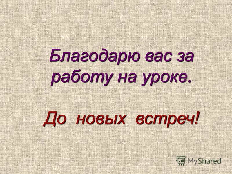 Нет друга – ищи, а нашел – береги. Встречают по одежке, а провожают по уму. Не имей 100 рублей, а имей 100 друзей.