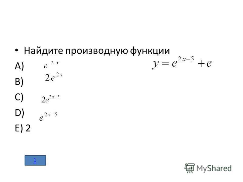 Найдите производную функции A) B) C) D) E) 2 1