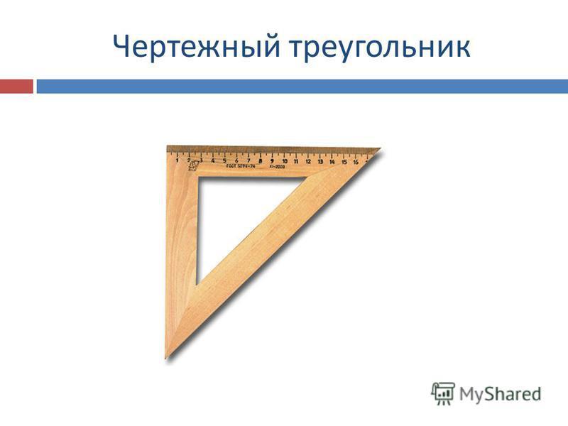 Чертежный треугольник