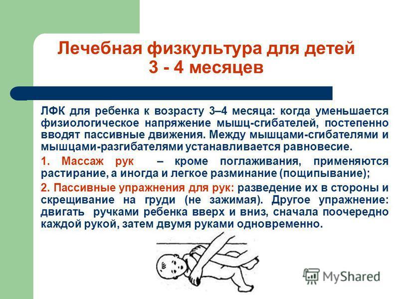 Лечебная физкультура для детей 3 - 4 месяцев ЛФК для ребенка к возрасту 3–4 месяца: когда уменьшается физиологическое напряжение мышц-сгибателей, постепенно вводят пассивные движения. Между мышцами-сгибателями и мышцами-разгибателями устанавливается