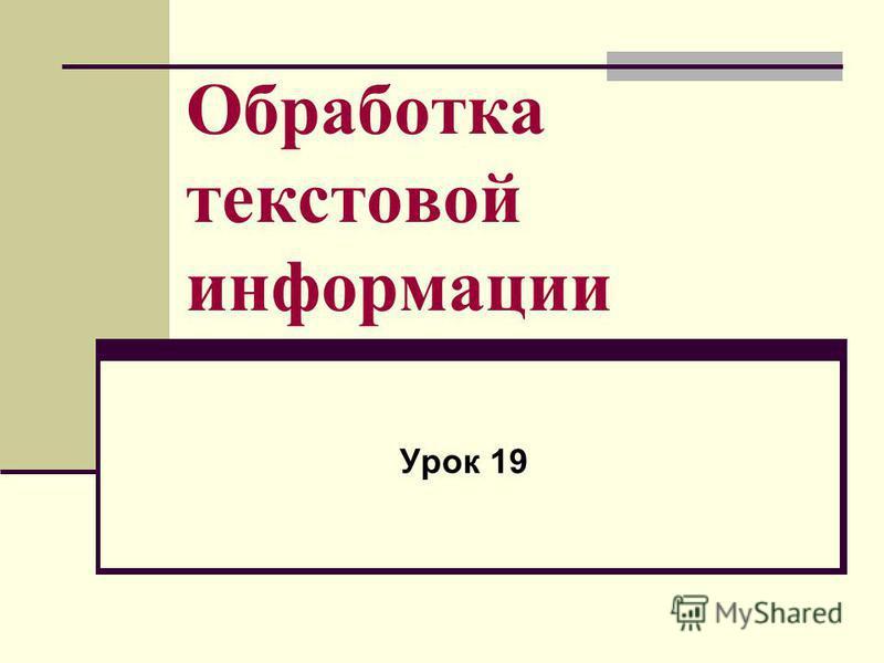 Обработка текстовой информации Урок 19