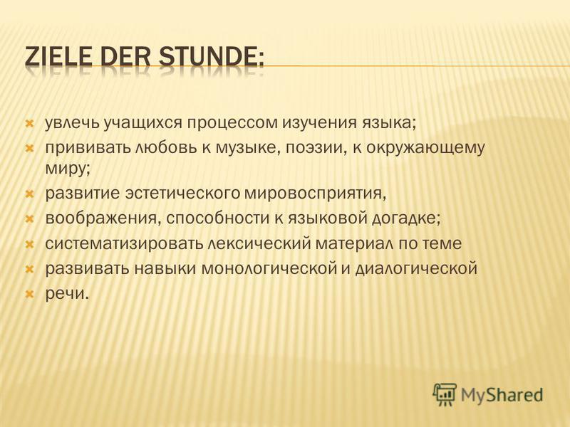 Jahreszeiten. Herbst. провела: Сом Т.Ю. учитель немецкого языка МОУ Буранная СОШ